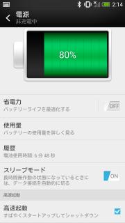 Screenshot_2013-03-12-02-14-37
