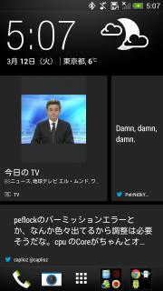 Screenshot_2013-03-12-05-07-41