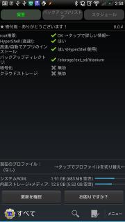Screenshot_2013-03-28-02-58-59