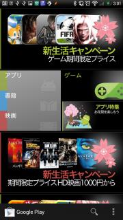 Screenshot_2013-03-28-03-01-24